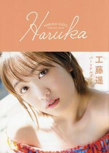 Haruka 工藤遥 パーソナルブック