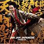 Jan Jan Japanese(DVD付)