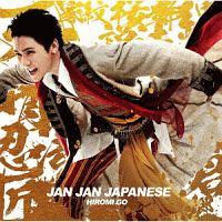 郷ひろみ『Jan Jan Japanese』