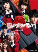 賭ケグルイ season2 Blu-ray BOX