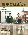 男子ごはんの本(11)