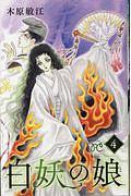 『白妖の娘』木原敏江