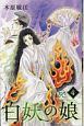 白妖の娘 (4)