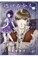 逃げる少女〜ルウム復活暦1002年〜(1)