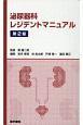 泌尿器科レジデントマニュアル<第2版>