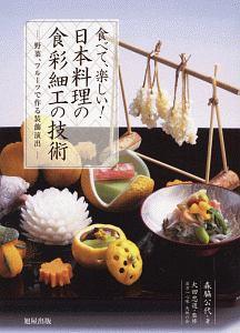 日本料理の食彩細工の技術