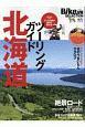 BikeJINセレクション ツーリングガイド北海道