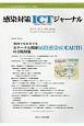 感染対策ICTジャーナル 14-2 特集:院内でも在宅でも カテーテル関連尿路感染症(CAUTI)の予防 チームで取り組む感染対策最前線のサポート情報誌