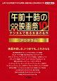午前十時の映画祭 FINAL プログラム デジタルで甦る永遠の名作(10)