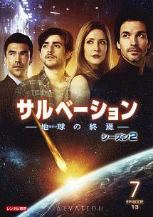 サルベーション -地球(せかい)の終焉- シーズン2