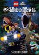 LEGO(R)ジュラシック・ワールド:秘密の展示品