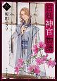 宮廷神官物語(6)