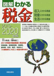 図解わかる税金 2019-2020