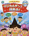 清水玲子のマジカルダンス運動会! CDブック ヒット曲で、歌って踊れる!