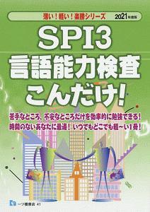 SPI3 言語能力検査こんだけ! 薄い!軽い!楽勝シリーズ 2021