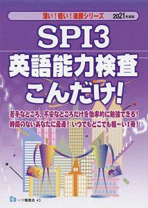 SPI3 英語能力検査こんだけ! 薄い!軽い!楽勝シリーズ 2021