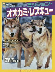 ミッション・オオカミ・レスキュー