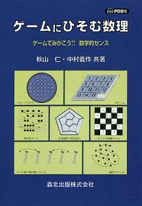 ゲームにひそむ数理 ゲームでみがこう!!数学的センス<OD版>