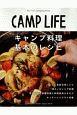 CAMP LIFE 2019Spring&Summer 基本のレシピ キャンプ料理はシンプルに。