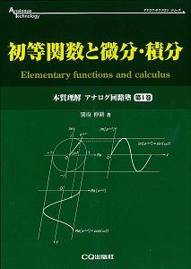 初等関数と微分・積分 アナログ・テクノロジ・シリーズ