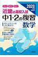 近畿の高校入試 中1・2の復習 数学 2020 公立 国立 私立