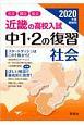 近畿の高校入試 中1・2の復習 社会 2020 公立 国立 私立
