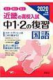 近畿の高校入試 中1・2の復習 国語 2020 公立 国立 私立