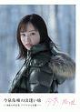 今泉佑唯の出逢い旅 〜20歳の再出発アイドルから女優へ〜