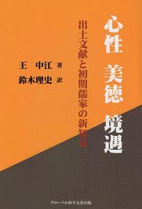 王中江『心性、美徳、境遇』
