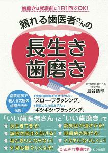 島谷浩幸『頼れる歯医者さんの長生き歯磨き』