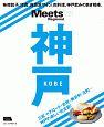 神戸 Meets Regional別冊