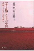 夏目漱石の見た中国