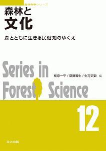 森林と文化 森林科学シリーズ12 森とともに生きる民俗知のゆくえ