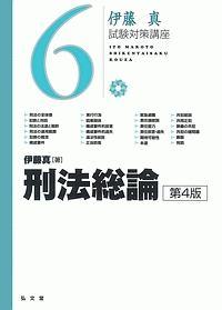 刑法総論<第4版> 伊藤真試験対策講座6