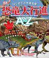 はじめての恐竜図鑑 恐竜大行進 AtoZ ティラノサウルスもトリケラトプスも、日本の恐竜もい