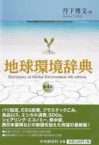 地球環境辞典<第4版>