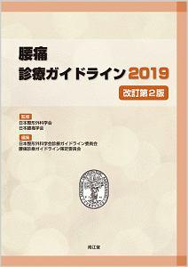 腰痛診療ガイドライン<改訂第2版> 2019