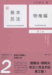 大村敦志『新・基本民法 物権編<第2版> 財産の帰属と変動の法』