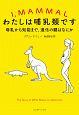 わたしは哺乳類です 母乳から知能まで、進化の鍵はなにか