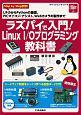 ラズパイで入門!Linux I/Oプログラミング教科書 ボード・コンピュータ・シリーズ