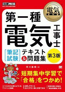 早川義晴『第一種電気工事士[筆記試験] テキスト&問題集<第3版>』