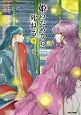 姫-きみ-のためなら死ねる (9)