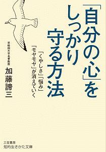 加藤諦三『「自分の心」をしっかり守る方法』