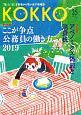KOKKO 「国」と「公」を現場から問い直す情報誌(35)