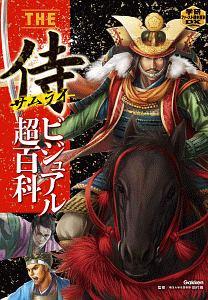 THE侍ビジュアル超百科 学研ファースト歴史百科DX
