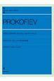 プロコフィエフ/ピアノソナタ第1番・第2番