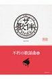 ザ・歌伴-うたばん- 不朽の歌謡曲編 昭和41年~63年 ピアノ伴奏シリーズ