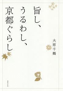 大原千鶴『旨し、うるわし、京都ぐらし』