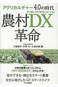 アグリカルチャー4.0の時代 農村DX-トランスフォーメーション-革命