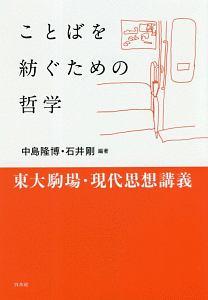 中島隆博『ことばを紡ぐための哲学』